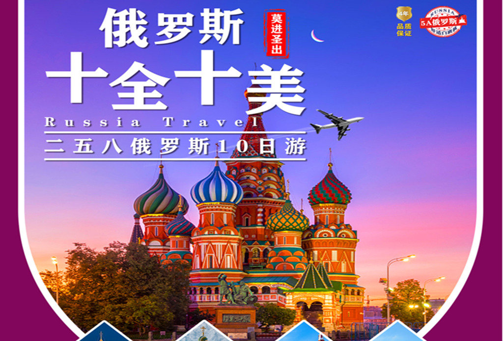 【十全十美】二五八俄罗斯10日游(莫进圣出)