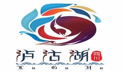寻梦泸沽湖+99里温泉️4日