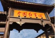 """红色旅游线路""""不忘初心 牢记使命"""" 夹金山红军纪念馆二日培训背景:长征是中华民族不屈不挠精神的典范。纵观整个长征的过程:四渡赤水河,巧渡金沙江;飞夺泸定桥,强渡大渡河,爬雪山,过草地……每一个战略方向的改变,每一项战略任务的确定,每一次战斗胜利的取得,都无不体现出中国红军将士""""大无畏"""",不怕艰难困苦,永久坚持的精神"""