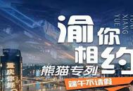 熊猫专列重庆2日游