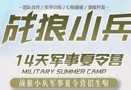 战狼小兵军事夏令营、 接触自然、全真模拟、拓宽视野... 培养自信勇敢自强自立的好孩子!