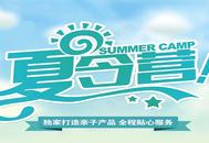 全国夏令营开始,有看海的,滑沙的,飞机,火车,高铁,轮船。