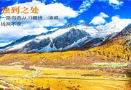 自驾组团游-西藏、新都桥、理塘勒通古镇、稻城亚丁、飞来寺、梅里雪山、拉萨、羊卓雍措、纳木措、翡翠湖青藏线15日 【香巴拉深处】·开始探索川·滇·藏的奥秘